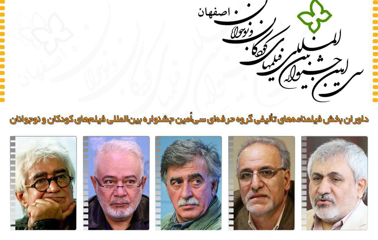 Iran children, youth fest announces jury for scriptwriting competition